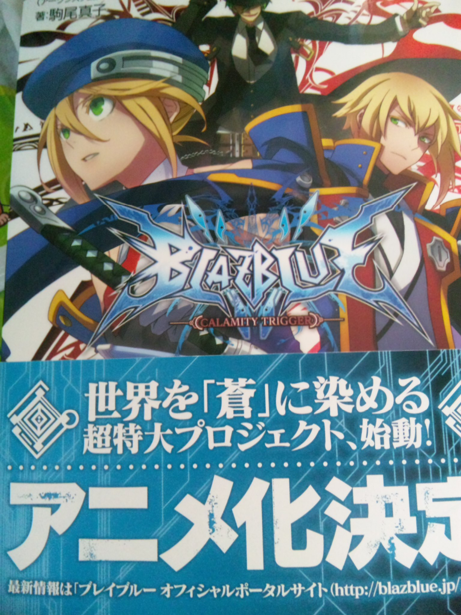 BlazBlue anime announcement