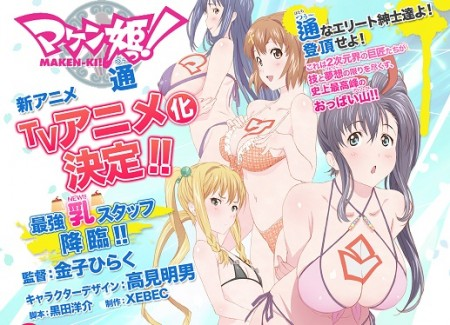 Maken-Ki Two announcement