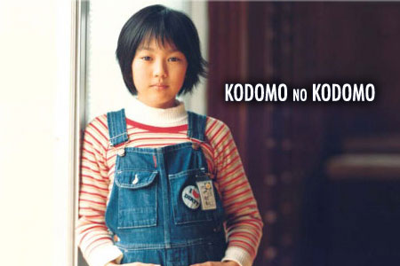 Kodomo no Kodomo is the story of an 11 year old Japanese girl that becomes ...
