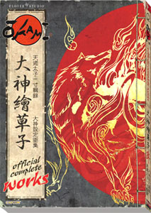 Okami Official Complete Works Now in Stock