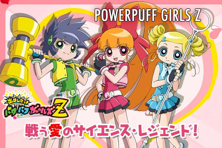 Powerpuff Girls Z To Air On Latin Cartoon Network