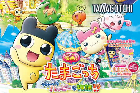Third Tamagotchi Movie Announced