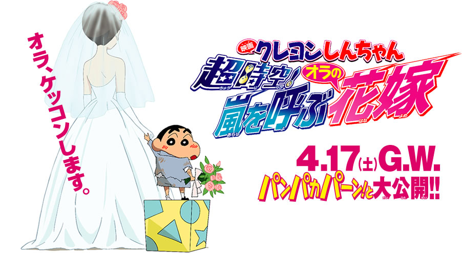 crayon shin chan movie 18 sub indo fantastic 4