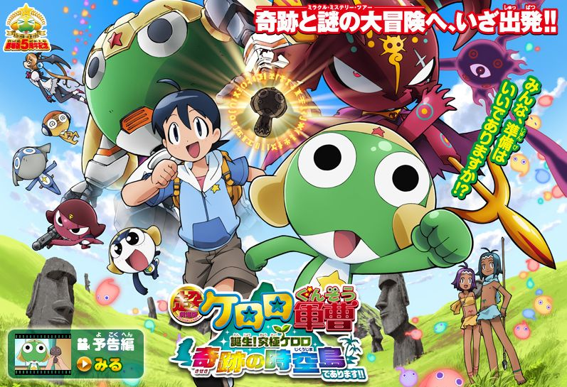 keroro gunso movie 5 teaser streaming � animenation anime