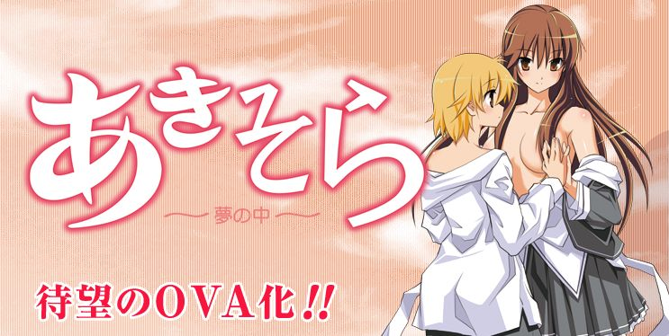 Anime News Blog Archive Nicodou Rejects Aki Sora Ova