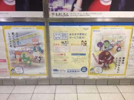Keroro teaches train etiquette via posters in the station.