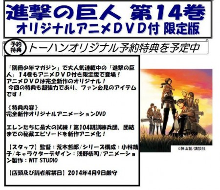 Shingeki no Kyojin OAD 3 announcement