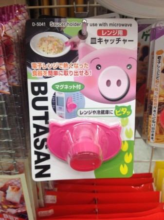 A cute rubber grip for removing hot plates from the microwave