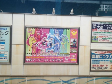 Toei_Animation_Gallery_billboard