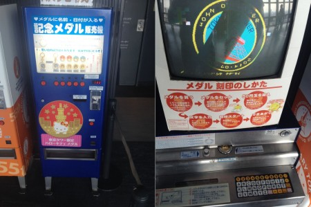 Tokyo_Tower_Hello_Kitty_coin_vending_machine