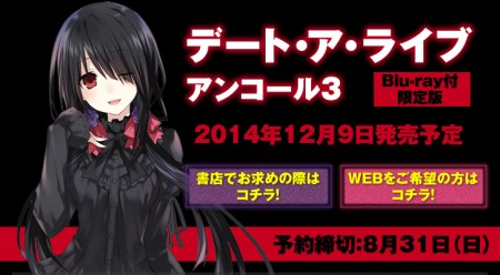 Date a Live OAD announcement