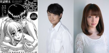 Happy Negative Marriage Live-Action DTV Movie Announced ...