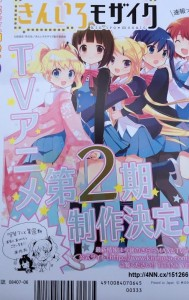 Kiniro Mosaic 2 announcement