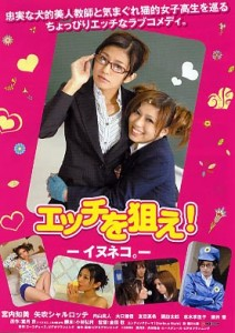 The Live Action Ecchi Wo Nerae Inuneko Motion Picture Hits Japanese Theaters On 29th Movie Is An Adaptation Of Kyo Hatsukis Sexy Love Comedy