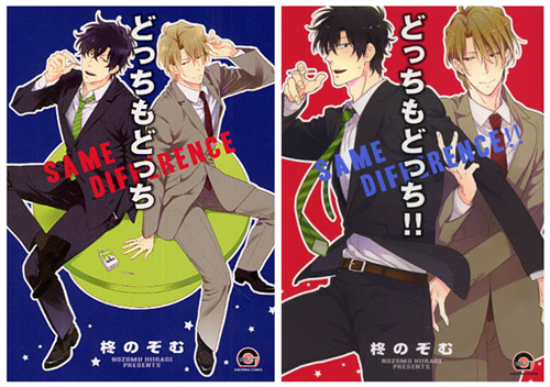 Publisher Kaiosha Has Announced That A Live Action Straight To Video Movie Based On Nozomu Hiiragis Boy Love Manga Docchi Mo Same Difference